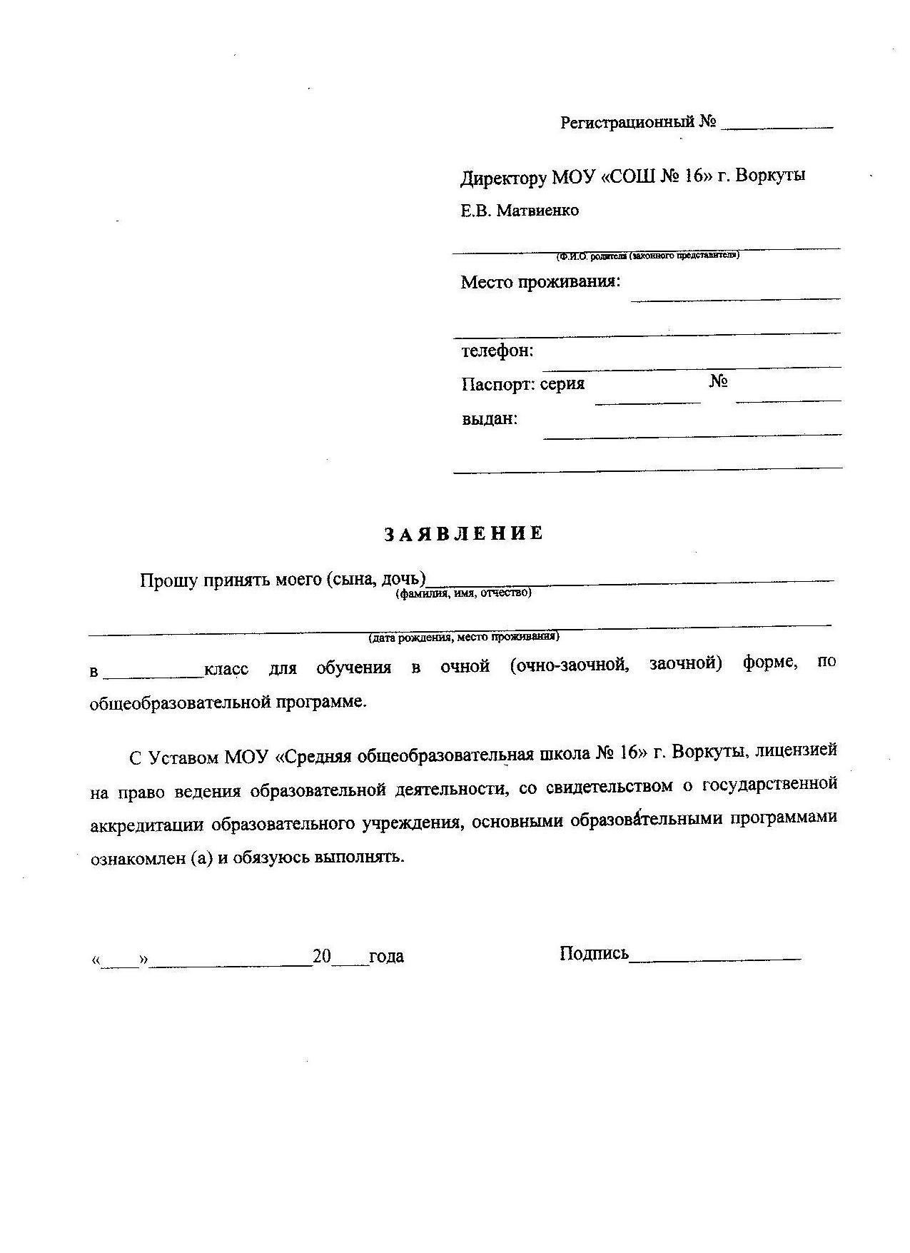 Заявление о приеме на работу образец заполнения 2016 скачать бесплатно - 8d